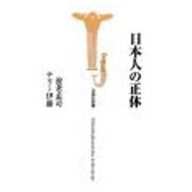 日本人の正体/養老孟司/テリー伊藤