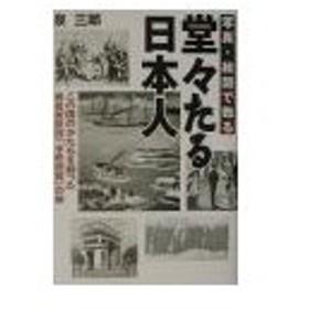 写真・絵図で甦る堂々たる日本人−この国のかたちを創った岩倉使節団「米欧回覧」の旅−/泉三郎