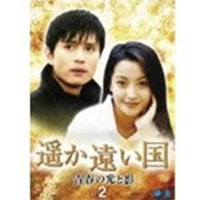 遥か遠い国 青春の光と影 DVD-BOX 2 [DVD]