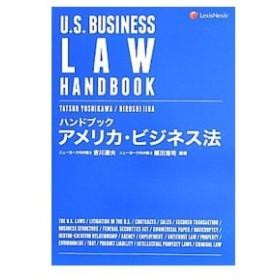 ハンドブックアメリカ・ビジネス法/吉川達夫(1961〜)