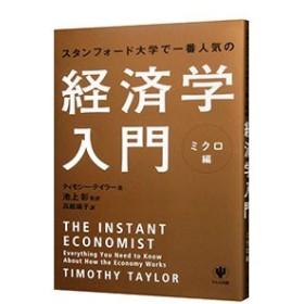 スタンフォード大学で一番人気の経済学入門−ミクロ編−/TaylorTimothy