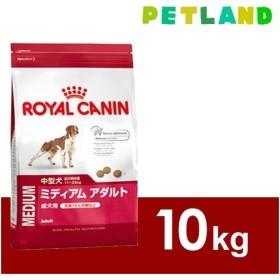 ロイヤルカナン サイズヘルスニュートリション ミディアム アダルト ( 10kg )/ ロイヤルカナン(ROYAL CANIN)