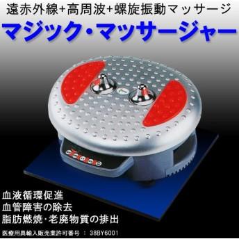 マジックマッサージャー 高周波+螺旋振動マッサージ