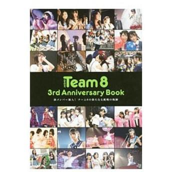 AKB48 Team 8 3rd Anniversary Book/光文社