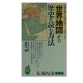 世界地図から歴史を読む方法/武光誠