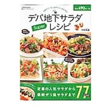 デパ地下サラダSuperレシピ/中村美穂(1977〜)