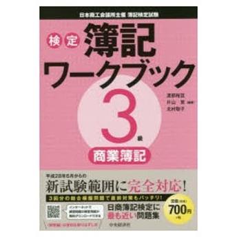 検定簿記ワークブック3級商業簿記 日本商工会議所主催簿記検定試験