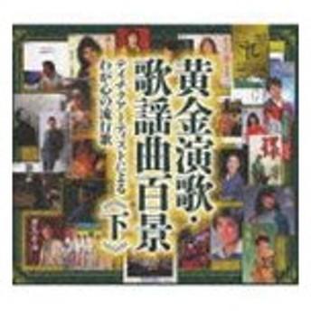 (オムニバス) 黄金演歌・歌謡曲百景〜テイチクアーティストによるわが心の流行歌 (下巻)(テイチク80周年記念) [CD]