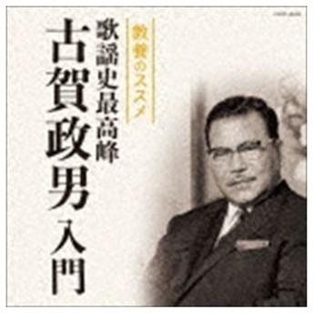 教養のススメ 歌謡史最高峰 古賀政男入門 [CD]