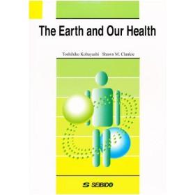 私たちの地球と健康