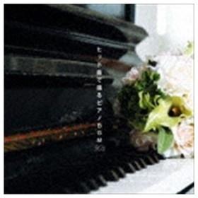 決定盤!!::ヒット曲で綴るピアノBGM 90'S ベスト [CD]