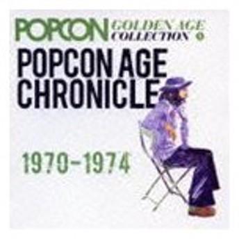 (オムニバス) ポプコン・エイジ・クロニクル1969〜1974 [CD]