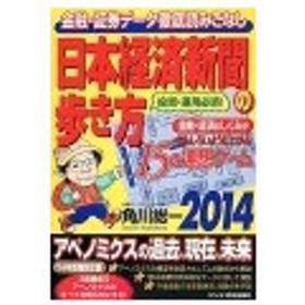 日本経済新聞の歩き方'14/角川総一