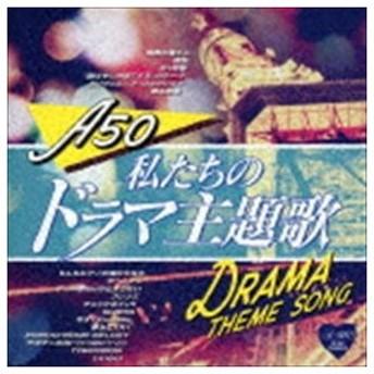 Around 50'S SURE THINGS 私たちのドラマ主題歌 [CD]