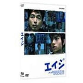 エイジ [DVD]
