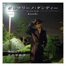 Kiyoshi / ボルサリーノ・ダンディー/南越谷ナイト/ホの字音頭 [CD]