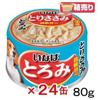 いなば とろみ とりささみ 鶏軟骨入り 80g 24缶入り 関東当日便