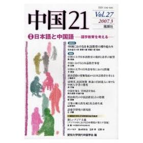 中国21 Vol.27(2007.3)