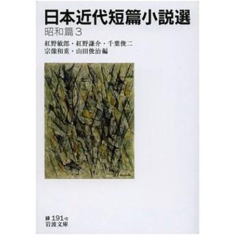 日本近代短篇小説選 昭和篇3