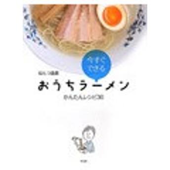 おうちラーメン/はんつ遠藤