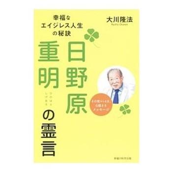 日野原重明の霊言/大川隆法