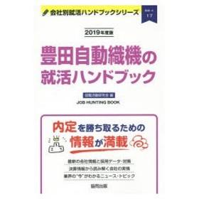 豊田自動織機の就活ハンドブック JOB HUNTING BOOK 2019年度版