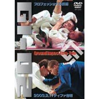 プロフェッショナル柔術リーグ GI-2 [DVD]