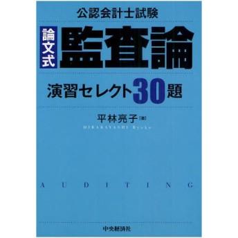 公認会計士試験論文式監査論演習セレクト30題