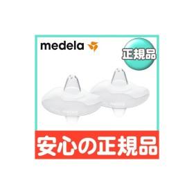 メデラ コンタクトニップルシールド S(2枚入) 授乳ケア 乳頭ケア