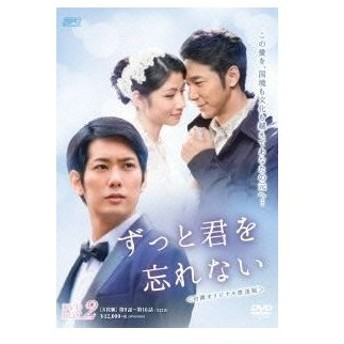 ずっと君を忘れない〈台湾オリジナル放送版〉DVD-BOX2 [DVD]
