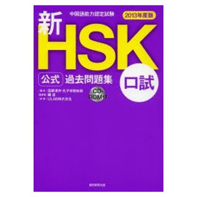 新HSK公式過去問題集口試 中国語能力認定試験 2013年度版