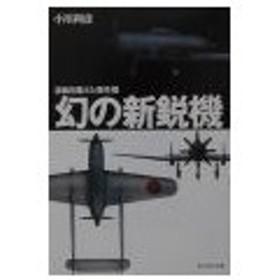 幻の新鋭機/小川利彦