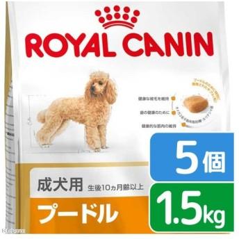 ロイヤルカナン プードル 成犬用 1.5kg×5袋 3182550743174 沖縄別途送料 ジップ付