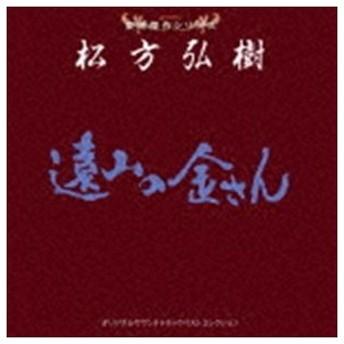東映傑作シリーズ 松方弘樹 オリジナルサウンドトラック ベストコレクション [CD]