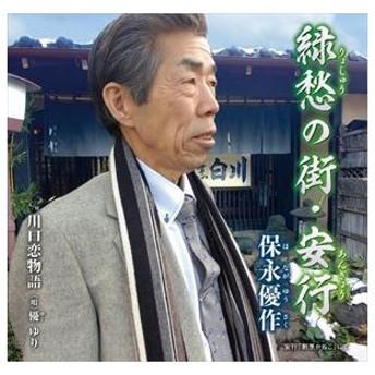 保永優作/優ゆり / 緑愁の街・安行/川口恋物語 [CD]