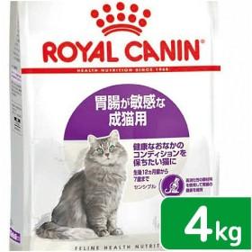ロイヤルカナン 猫 センシブル 成猫用 4kg 3182550702331 お一人様5点限り ジップ付