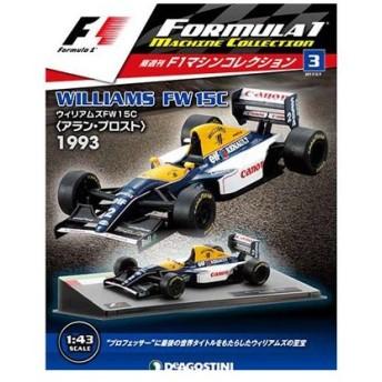 F1マシンコレクション 第3号 ウィリアムズFW15C アラン・プロスト 1993[デアゴスティーニ]《在庫切れ》