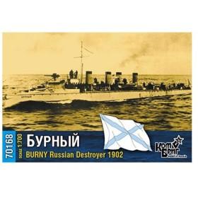 1/700 露・駆逐艦 ブールヌイ 1902[コンブリック]《在庫切れ》