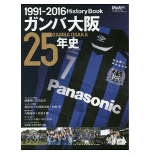 ガンバ大阪25年史 GAMBA OSAKA History Book 1991-2016