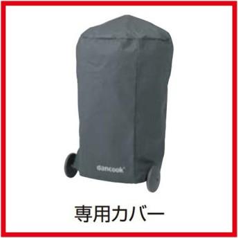 【法人様限定商品】タカショー Takasho DAN-SB03 スタンドBBQ専用カバー 約直径550×H800mm、約0.5kg 代引き不可