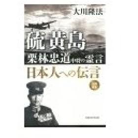硫黄島栗林忠道中将の霊言/大川隆法