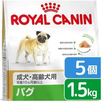 ロイヤルカナン パグ 成犬・高齢犬用 1.5kg×5袋 沖縄別途送料 ジップ付