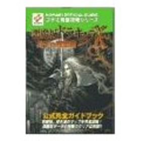 悪魔城ドラキュラX〜月下の夜想曲〜公式完全ガイドブック/双葉社
