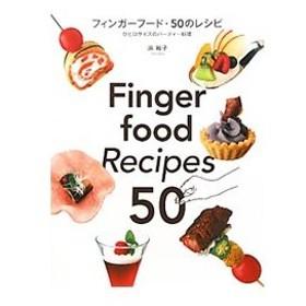 フィンガーフード・50のレシピ/浜裕子