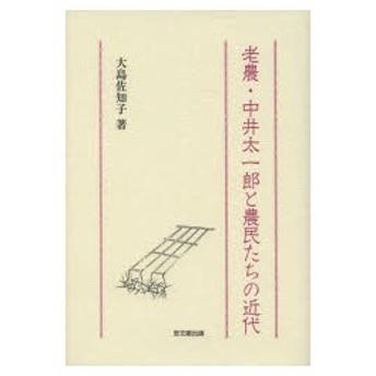 老農・中井太一郎と農民たちの近代