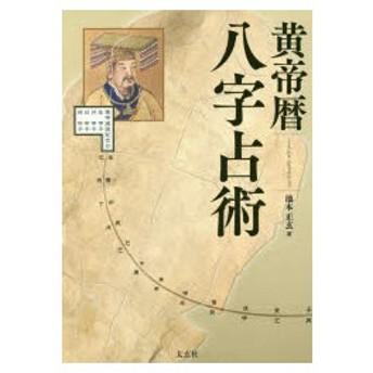 黄帝暦八字占術