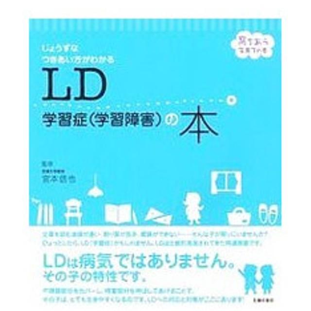 LD学習症〈学習障害〉の本/宮本信也