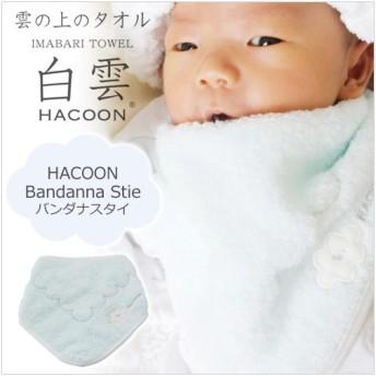 白雲 Hacoon Bandanna Stie バンダナスタイ ハクーン ベビー スタイ よだれかけ タオル地 コットン 赤ちゃん フワフワ 肌触り 優しい 雲の上のタオル