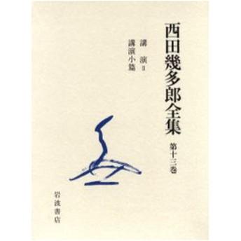 西田幾多郎全集 第13巻