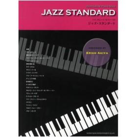 楽譜 ジャズ・スタンダード